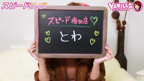 スピード 梅田店のバニキシャ(女の子)動画