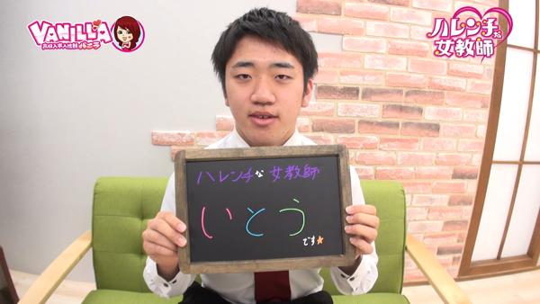 ハレンチな女教師(札幌ハレ系)のバニキシャ(スタッフ)動画