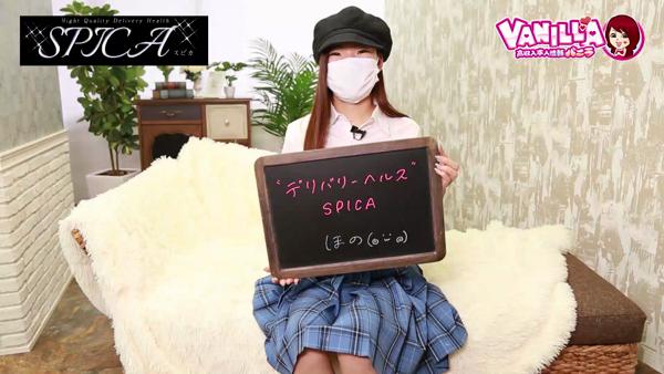 デリバリーヘルススピカ丹波豊岡店に在籍する女の子のお仕事紹介動画