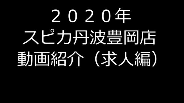 デリバリーヘルススピカ丹波豊岡店の求人動画