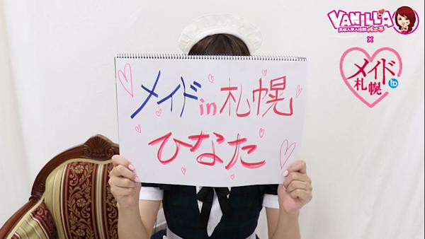 メイドin札幌(札幌ハレ系)のバニキシャ(女の子)動画