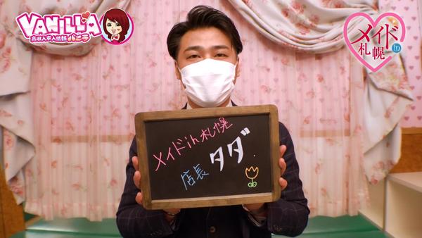 メイドin札幌(札幌ハレ系)のバニキシャ(スタッフ)動画