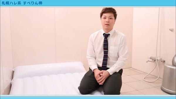 すべりん棒(札幌ハレ系)の求人動画