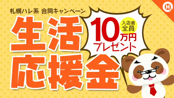 ウフフな40。ムフフな50。(札幌ハレ系)の求人動画