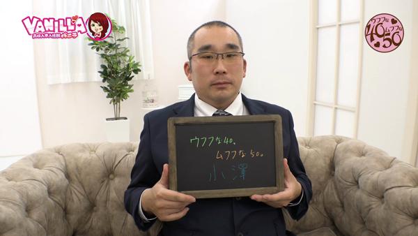 ウフフな40。ムフフな50。(札幌ハレ系)のバニキシャ(スタッフ)動画