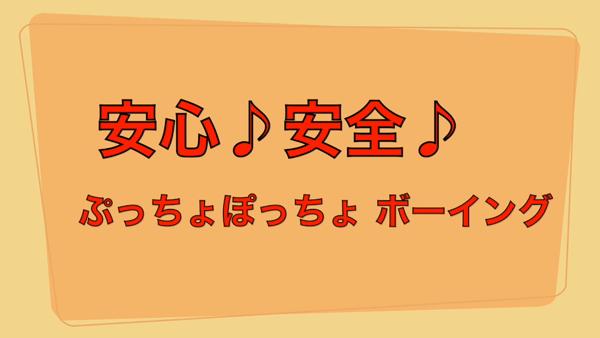 ぷっちょぽっちょボーイング(札幌ハレ...の求人動画