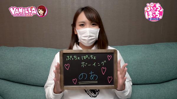 ぷっちょぽっちょボーイング(札幌ハレ系)に在籍する女の子のお仕事紹介動画