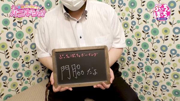 ぷっちょぽっちょボーイング(札幌ハレ系)のスタッフによるお仕事紹介動画