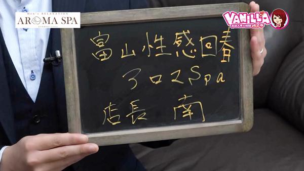 富山性感回春アロマSpaのスタッフによるお仕事紹介動画