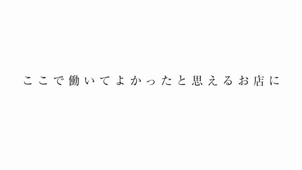 SHOOTING STARの求人動画