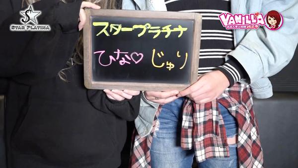 STAR PLATINAのバニキシャ(女の子)動画