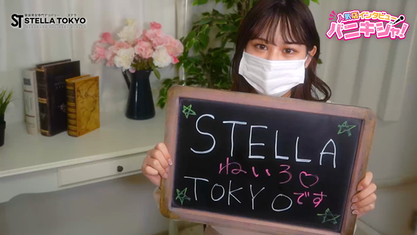 STELLA TOKYO ~ステラ東京~に在籍する女の子のお仕事紹介動画