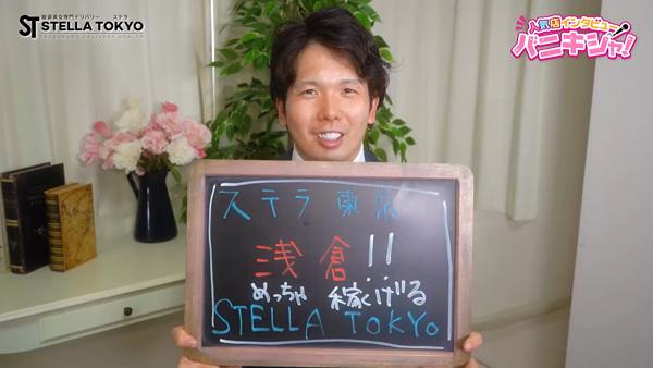 STELLA TOKYO ~ステラ東京~のスタッフによるお仕事紹介動画