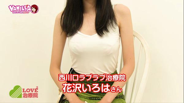 LOVE2治療院 (埼玉ハレ系)のバニキシャ(女の子)動画