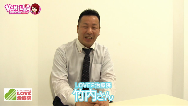 LOVE2治療院 (埼玉ハレ系)のバニキシャ(スタッフ)動画