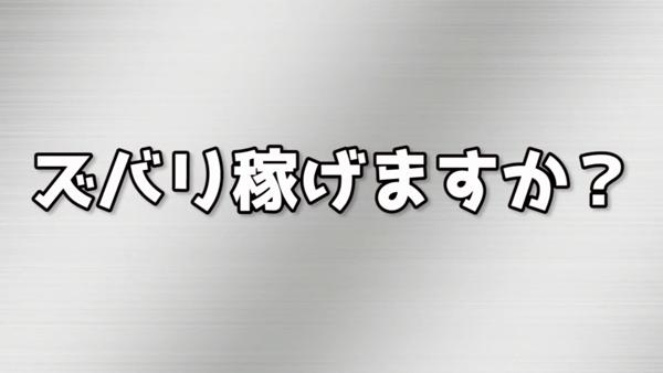 スタイリッシュバッハのお仕事解説動画