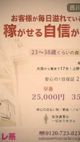 金妻倶楽部(埼玉ハレ系)のお仕事解説動画