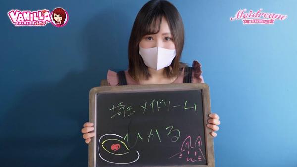 埼玉メイドリーム(ユメオトグループ)に在籍する女の子のお仕事紹介動画