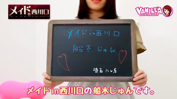 メイドin西川口 (埼玉ハレ系)に在籍する女の子のお仕事紹介動画