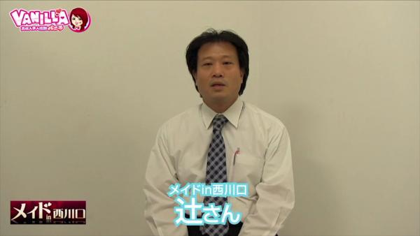 メイドin西川口 (埼玉ハレ系)のバニキシャ(スタッフ)動画