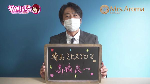 埼玉ミセスアロマ(ユメオトグループ)のスタッフによるお仕事紹介動画