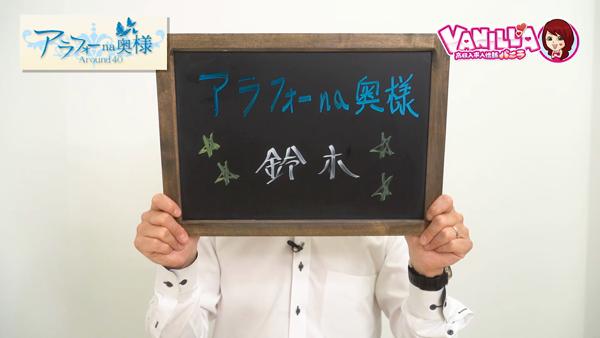 アラフォーna奥様(埼玉ハレ系)のスタッフによるお仕事紹介動画