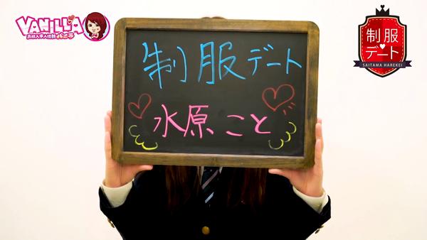 制服デート(埼玉ハレ系)のバニキシャ(女の子)動画