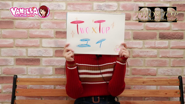 TWO×TOPのバニキシャ(女の子)動画