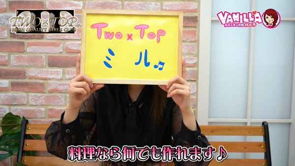 TWO×TOPに在籍する女の子のお仕事紹介動画
