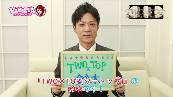 TWO×TOPのバニキシャ(スタッフ)動画