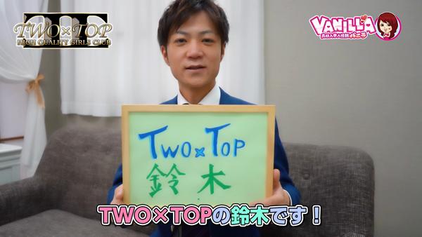 TWO×TOPのスタッフによるお仕事紹介動画
