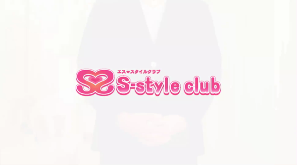 S-style club(エススタイルクラブ)の求人動画