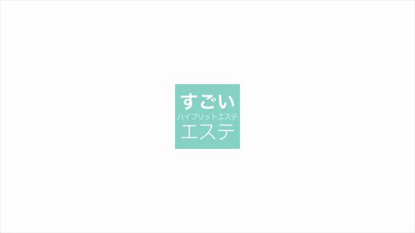 すごいエステ名古屋店のお仕事解説動画