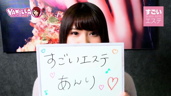 すごいエステ名古屋店のバニキシャ(女の子)動画