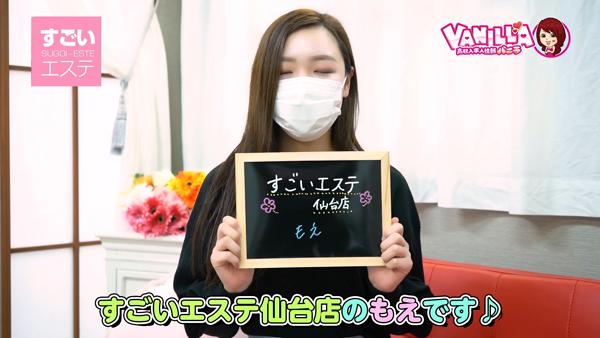 すごいエステ仙台店に在籍する女の子のお仕事紹介動画