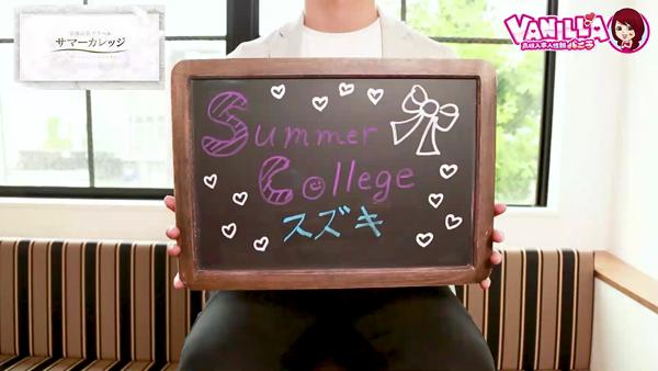 Summer College KYOTO(サマカレ京都)のスタッフによるお仕事紹介動画