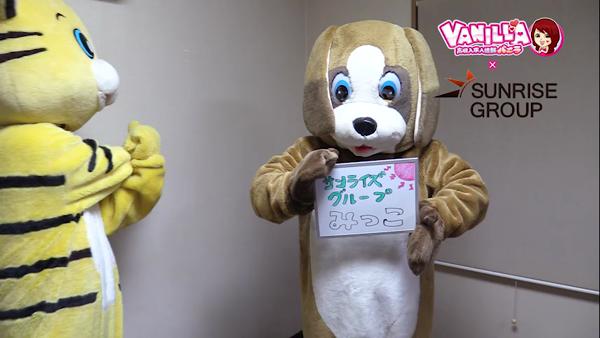 岡山サンライズグループのバニキシャ(女の子)動画