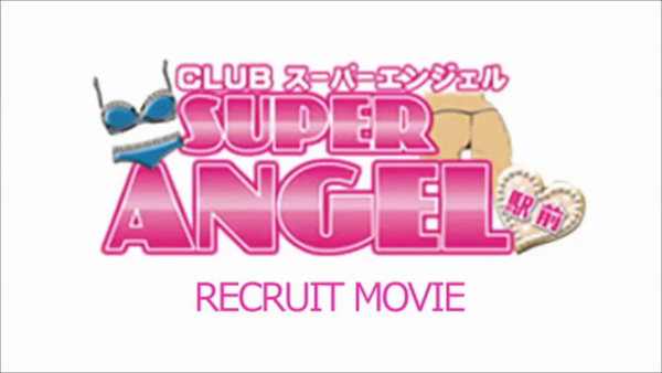 CLUB SUPER ANGELの求人動画