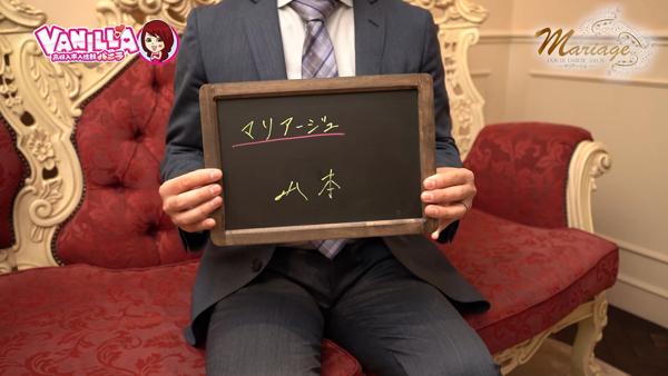 マリアージュのバニキシャ(スタッフ)動画