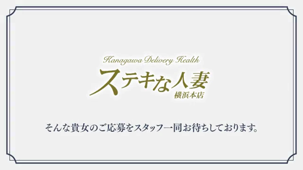 ステキな人妻 横浜本店の求人動画