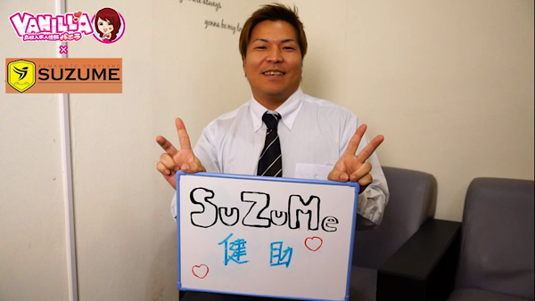 SUZUMEのバニキシャ(スタッフ)動画
