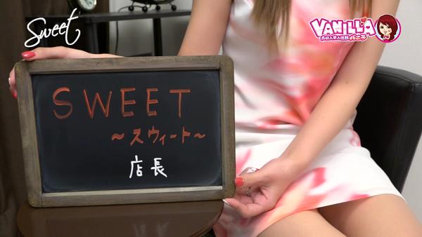 SWEET~berta~のスタッフによるお仕事紹介動画