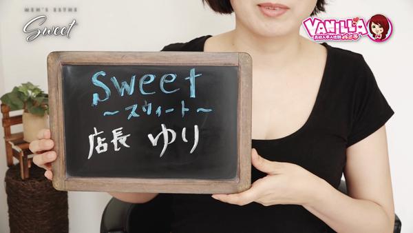 SWEET~スウィート~中島店のスタッフによるお仕事紹介動画