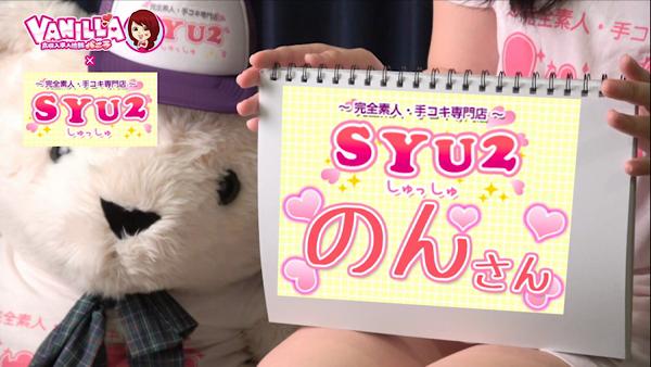しゅっしゅ(syu2)のバニキシャ(女の子)動画