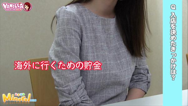 ミネラル立川店のバニキシャ(女の子)動画