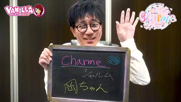 Charme(シャルム)の求人動画