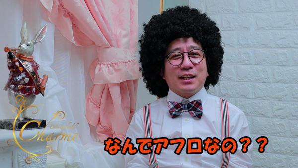 Charme(シャルム)のお仕事解説動画