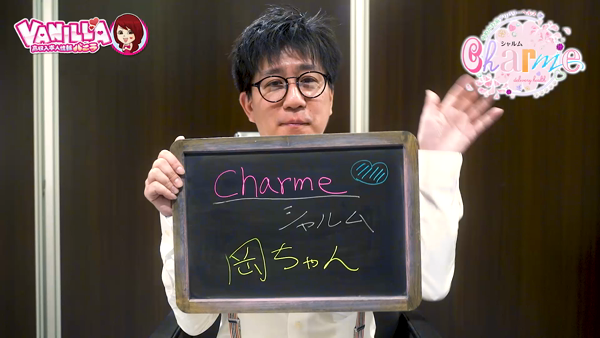 Charme(シャルム)のスタッフによるお仕事紹介動画
