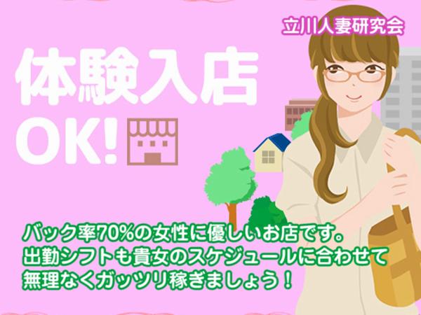 立川人妻研究会の求人動画