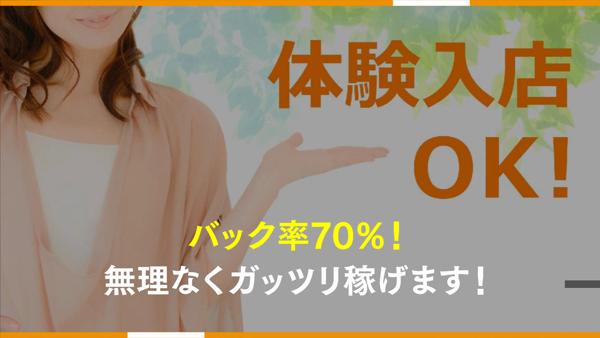 立川人妻研究会のお仕事解説動画
